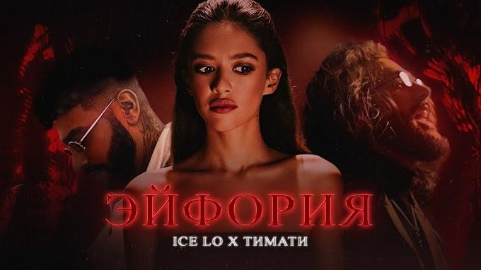 Ice Lo текст песни Тимати Эйфория