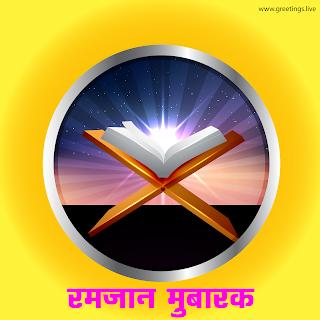Ramzan Mubarak Images Hindi. quran book Ramzan greetings, Ramadan 2019.