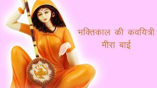 bhakti_kal_vastunishth