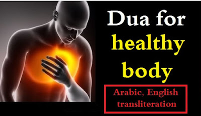 Short dua to get healthy, strong & good body