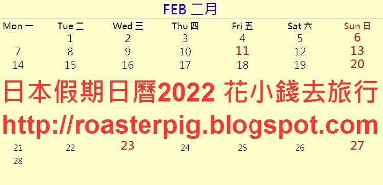 2022年2月日本假期