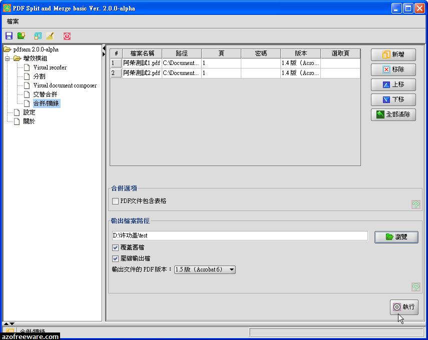 PDF Split and Merge 2.2.2 Basic 免安裝中文版 - 免費PDF合併分割軟體 - 阿榮福利味 - 免費軟體下載