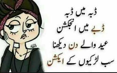 Eid ul Fitar Funny Jokes Photos