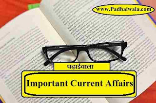 Important Current Affairs in Hindi