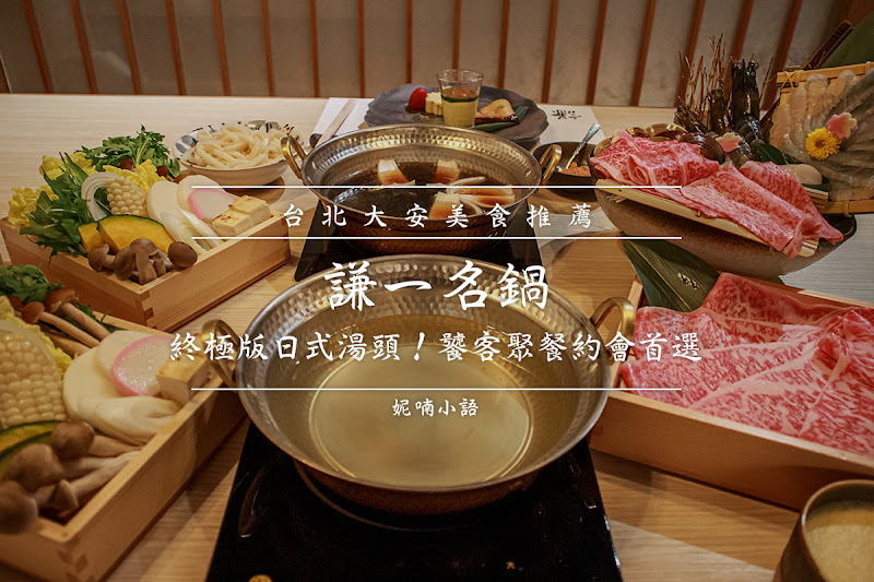 【信義安和美食】謙一名鍋。終極版日式湯頭!饕客聚餐約會首選
