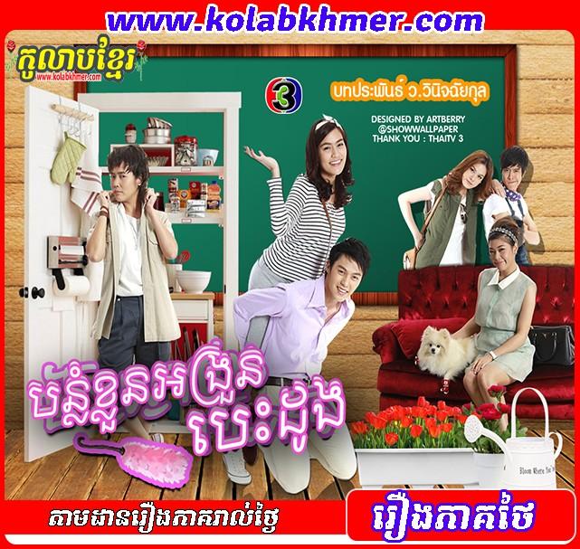 Bonlom Kloun Onroun Besdong