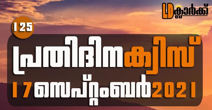 Kerala PSC   17 Sep 2021   Online LD Clerk Exam Preparation - Quiz-125