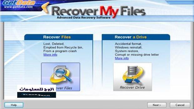 تحميل برنامج إستعادة الملفات المحذوفة Recover My Files 6.1 مجانا