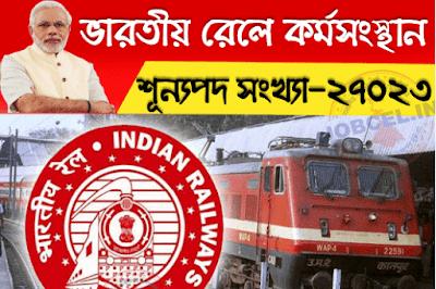 Indian Railway job 2018