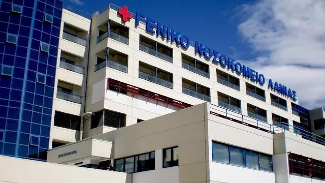 Πιέζεται το νοσοκομείο Λαμίας με εισαγωγές από Λοκρίδα