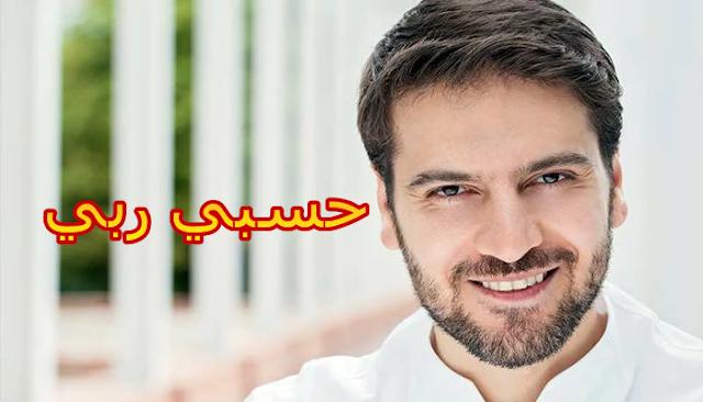 Hasbi Rabi - Sami Yusuf
