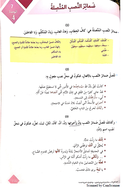 حل درس ضمائر النصب المتصله لغة عربية