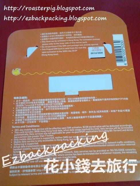 香港上網卡年卡:鴨聊佳30GB年卡心得+設定查詢用量 - 花小錢去旅行