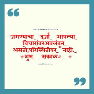 Good Morning Images, Status in marathi