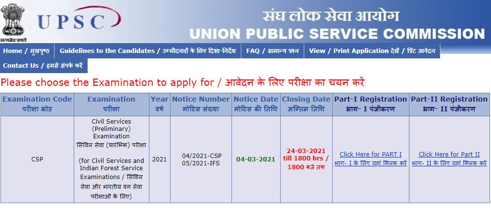 Indian Forest Service (Preliminary) Examination, 2021 through CS(P) Examination 2021