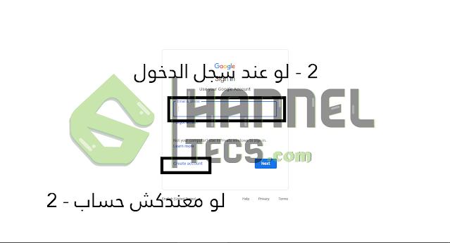 طلريقة انشاء حساب جوجل - علي موقع جوجل