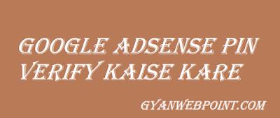 Adsense-Ka-Adress-Pin-Verify-Kaise-Kare