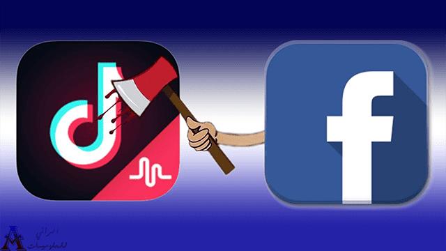 بعد سناب شات.. هل تيك توك هو ضحية فيسبوك القادمة؟