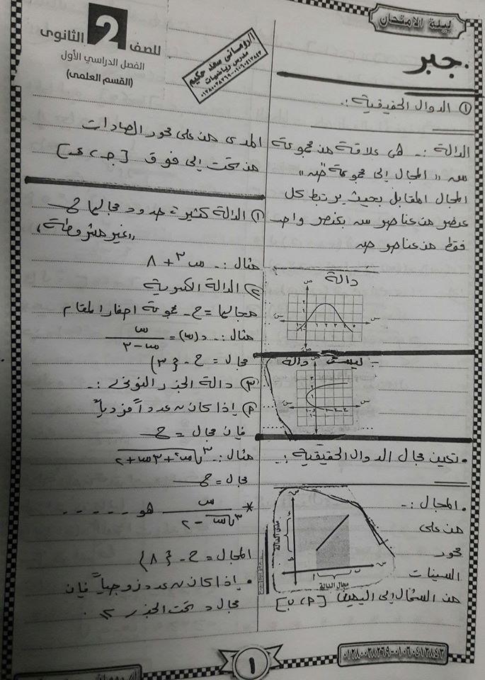 مراجعة رياضيات تانية ثانوي مستر/ روماني سعد حكيم 1