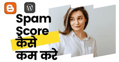 Spam Score Kya hai और Blog या Website का Spam Score Kaise Kam Kare