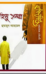 Himu Somogro 1 By Humayun Ahmed Books PDF Download