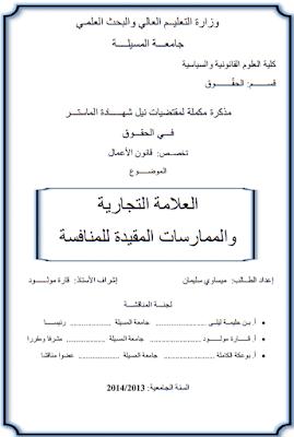 مذكرة ماستر: العلامة التجارية والممارسات المقيدة للمنافسة PDF