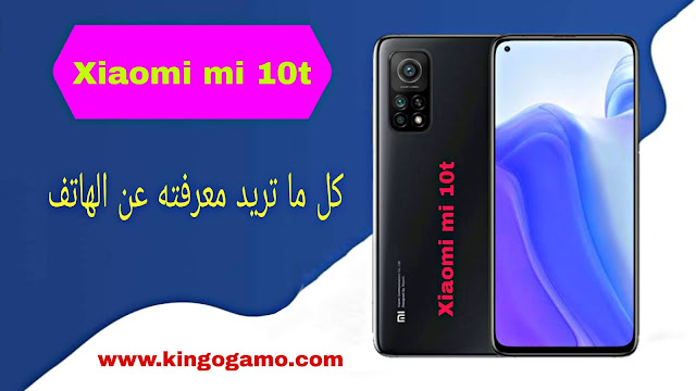 مواصفات هاتف Xiaomi Mi 10T