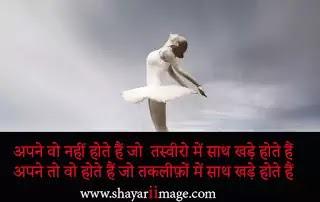 Motivation Shayari image