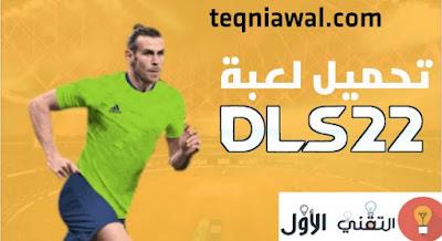تحميل لعبة دريم ليج 2022 مهكرة تعليق عربي برابط مباشر DLS 22