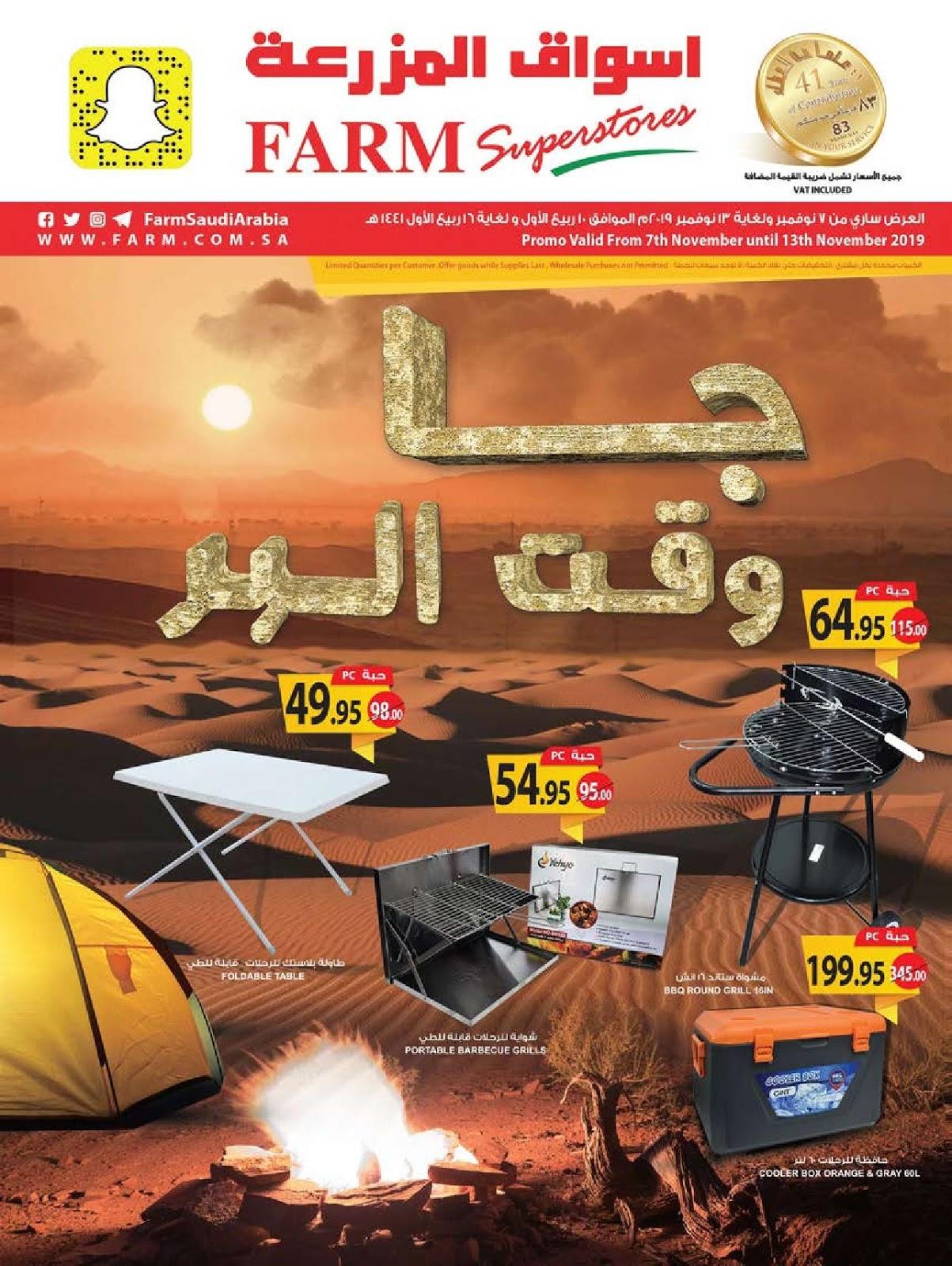 عروض اسواق المزرعة الرياض و المنطقة الشرقية و عرعر الاسبوعية السعودية من 7 نوفمبر حتى 13 نوفمبر 2019 جا وقت البر