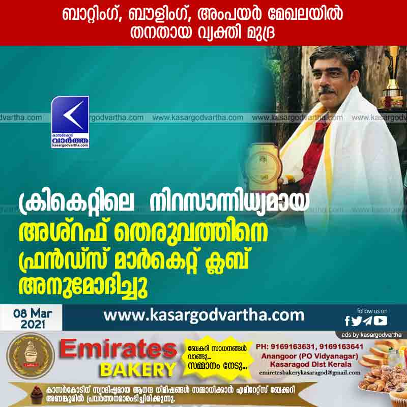 Kasaragod, Kerala, News, Sports,  Friends House Market Club Appreciated Ashraf Theruvath for being active in cricket.