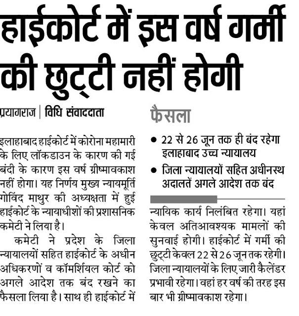 इस साल इलाहाबाद हाईकोर्ट (Allahabad High Court) में नहीं होगी गर्मी की छुट्टी