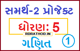 STD 5 Ganit (Maths) Samarth 2 Project for Online Shikshak Talim