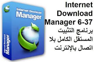 Internet Download Manager 6-37 برنامج التثبيت المستقل الكامل بلا اتصال بالإنترنت