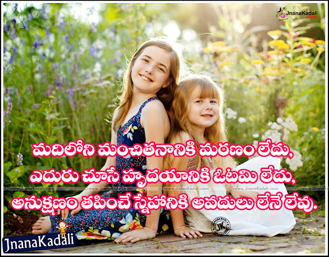 New and Latest Telugu Good Friendship Quotes images. Nice Telugu Good Friendship Quotes Images. Beautiful Friendship Quotes in Telugu Language, Awesome New Friendship Telugu Facebook Quotes. WhatsAPp Telugu Picture Messages and Quotes.