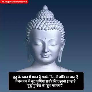 buddha purnima shayari images