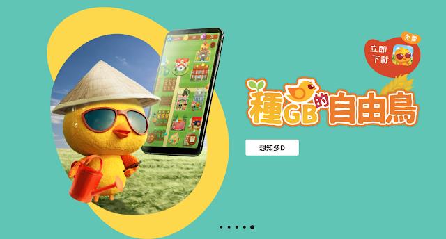 【無限上網 PLAN 2020】自由鳥 4G LTE 網絡 最新收費及介紹