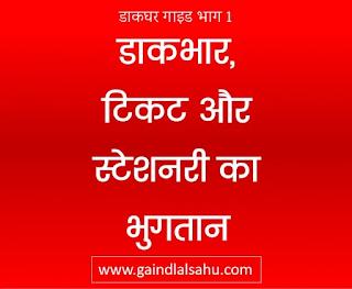 डाक, टिकट और स्टेशनरी का भुगतान | Payment of Postage | Post Office Guide Part 1 in Hindi