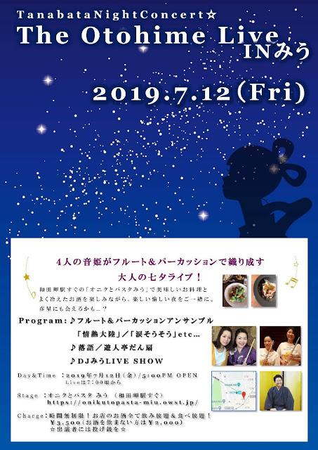 音姫ライブ in 和田岬 (^^♪