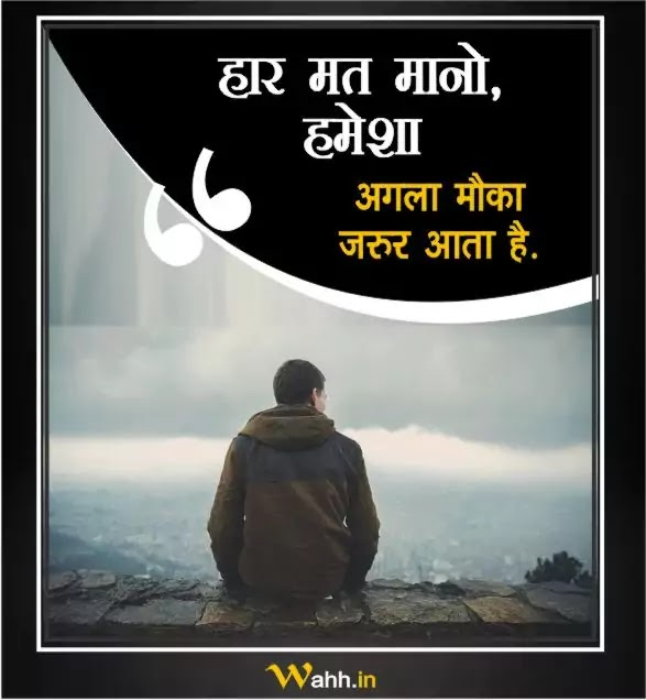 Today Thought Of The Day In Hindi With Images