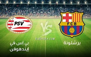 مشاهدة مباراة برشلونة وبي إس في آيندهوفن بث مباشر بتاريخ 18-09-2018 دوري أبطال أوروبا