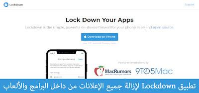 تطبيق Lockdown لإزالة جميع الإعلانات من داخل البرامج والألعاب