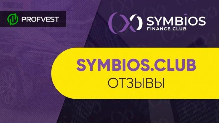 Symbios Club обзор