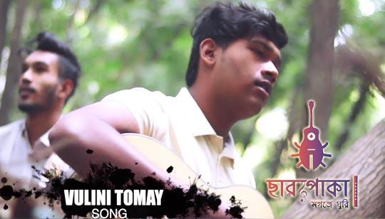 Vulini Tomay - Charpoka Band