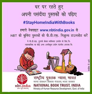 NBT Books, National Trust Books, Free NBT Books, NBT Free books, Download,