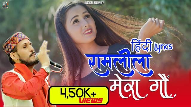 Ramleela Mera Gaun Song Lyrics - Geetaram : रामलीला
