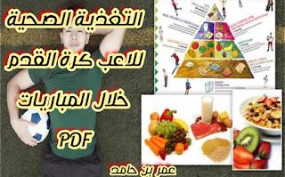 التغذية الصحية  للاعب كرة القدم