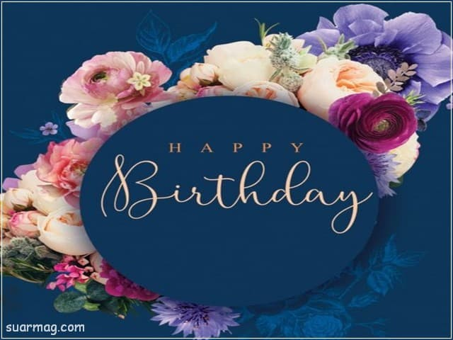 صور عيد ميلاد - عيد ميلاد سعيد 2   Birthday Photos - Happy Birthday 2
