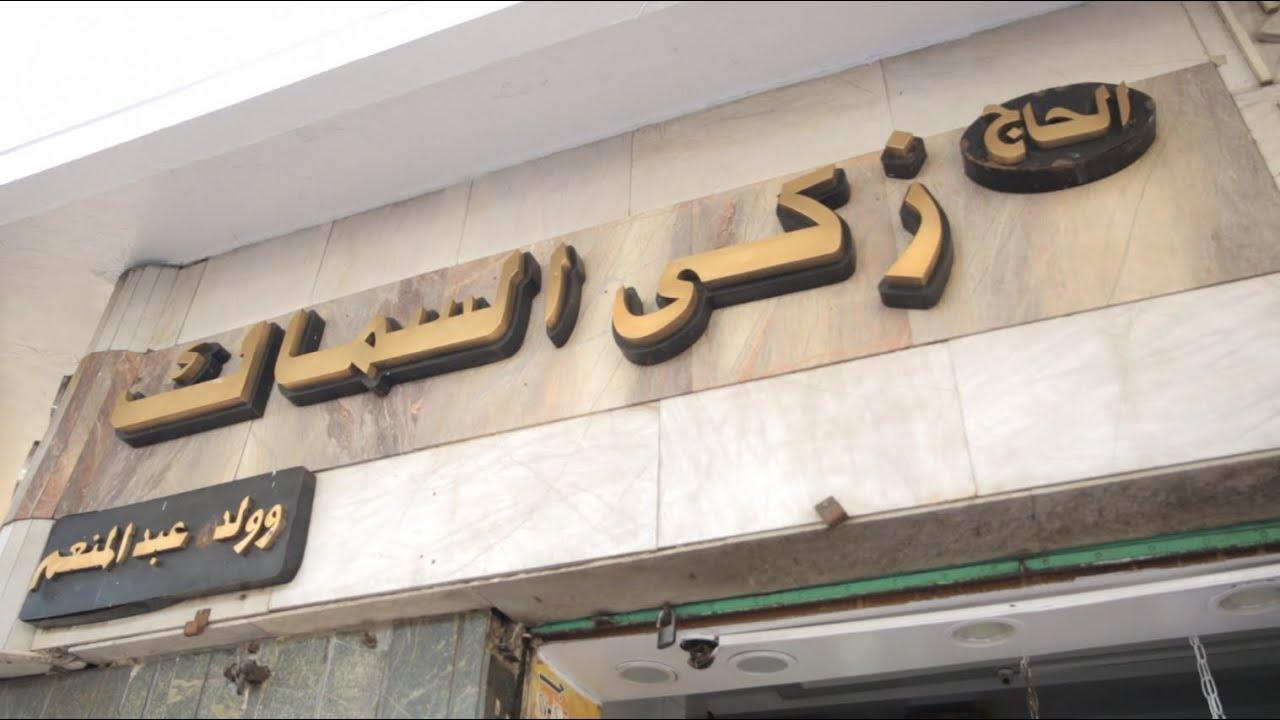 أسعار منيو وفروع ورقم مطعم الحاج زكي السماك