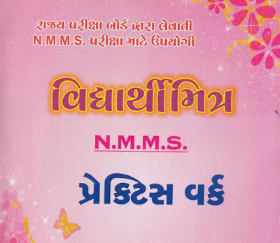 Study material nmms exam book